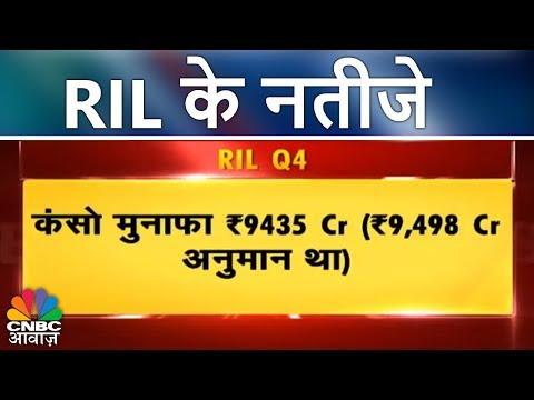 RIL के नतीजे | Breaking News | CNBC Awaaz
