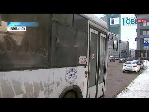 Общественный транспорт Челябинска забрали у мэрии