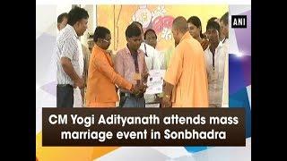 मुख्यमंत्री योगी आदित्यनाथ सोनभद्र में सामूहिक विवाह घटना में आती है उत्तर प्रदेश news