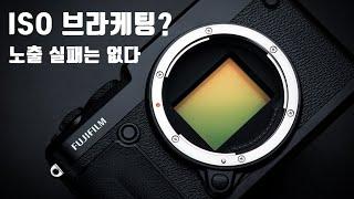 후지필름 GFX 미러리스 카메라 IOS 브라케팅 긴 장…