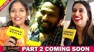 [Exclusive] | Mrs Vetrimaaran and Mrs Santhosh Narayanan Enjoy Vada Chennai Movie with Fans!
