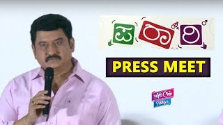 Parari Telugu Movie Press Meet | Suman | Roller Raghu | Tollywood Latest News | YOYO Cine Talkies