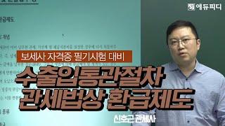 [에듀피디] 보세사 자격증 시험대비 수출입통관절차 13…