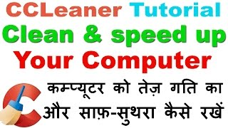 How to use CCleaner tutorial , Clean & speed up your Computer - Step by step In Hindi/Urdu