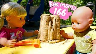 Игры для детей с Беби Бон Эмили и Лео в песочнице. Как мама! Видео для девочек про куклы