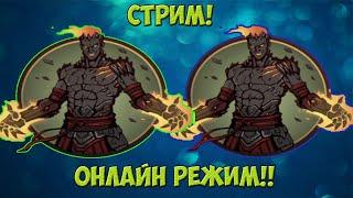 Shadow Fight 2 - Вулкан,Онлайн режим! + CS:GO(Вот где скачать эту игру - http://shadowfight-2.ru/download-shadow-fight-2-android/ Сюда писать свои впечатления - http://vk.com/id338912210., 2015-12-30T16:43:11.000Z)
