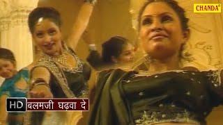 HD Balamji Gharwea De ( Original ) || बलम जी घढ़वा दे  || Anjali Jain || Hindi Hot Folk Songs