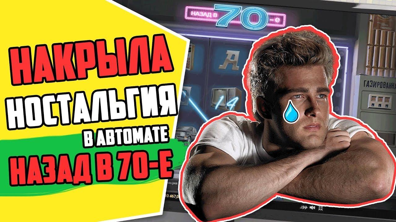 Как я Проиграл в Ностальгический Игровой Автомат | Новые Игровые Автоматы Казино Вулкан Назад 70