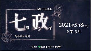 """[라이브 수정본]뮤지컬 """"칠정""""-일곱…"""