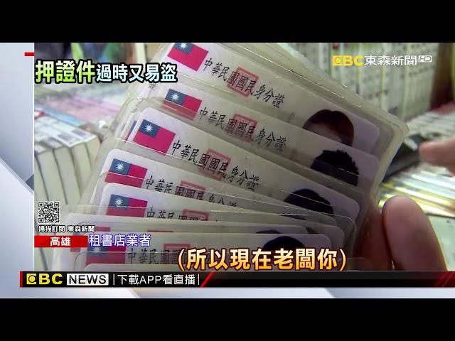 押證件不還書找嘸人 租書店改押金、儲值避損@東森新聞 CH51
