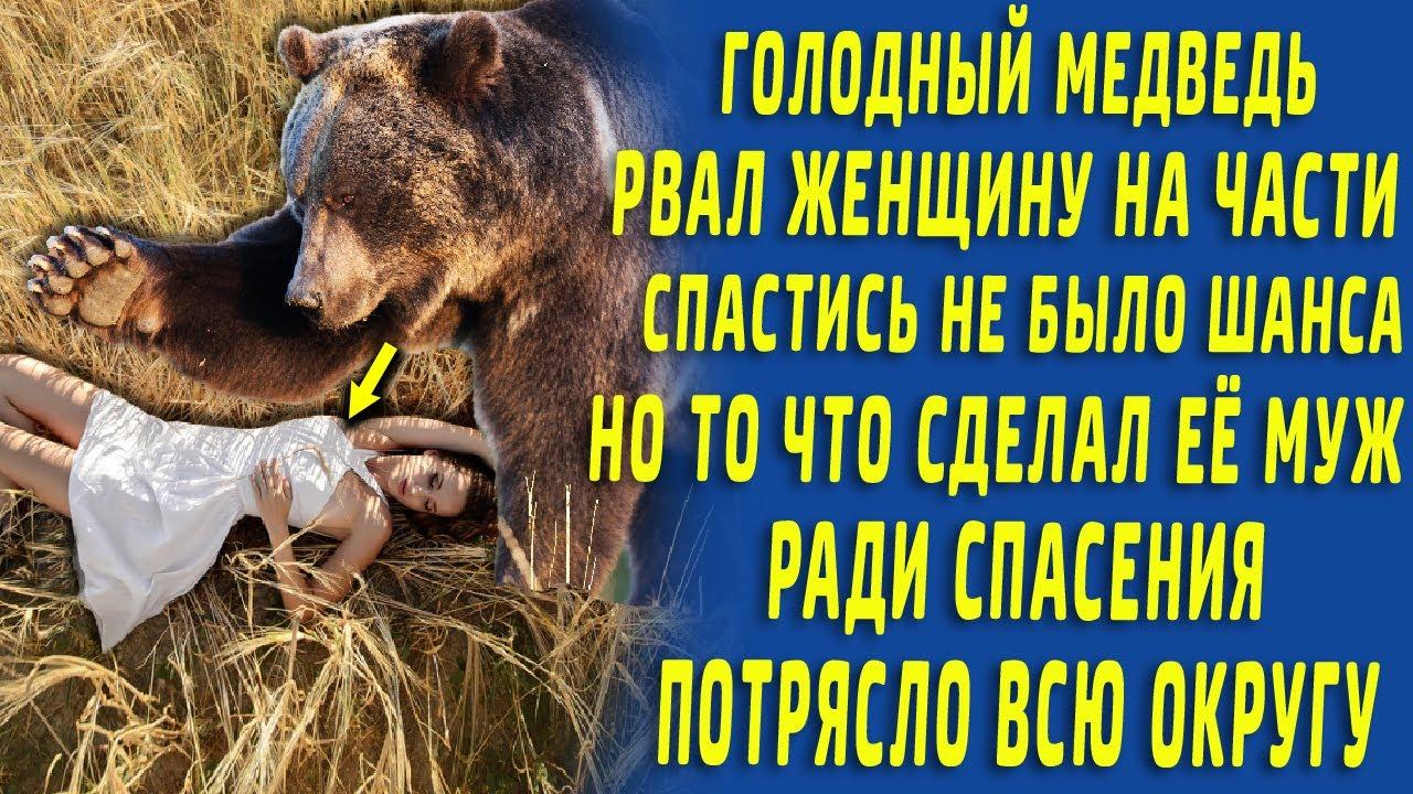 Медведь рвал женщину на части, спастись не было шанса. А в это время ее муж...