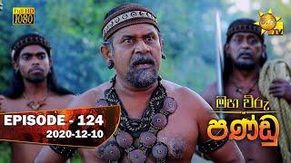 Maha Viru Pandu | Episode 124 | 2020-12-10 Thumbnail