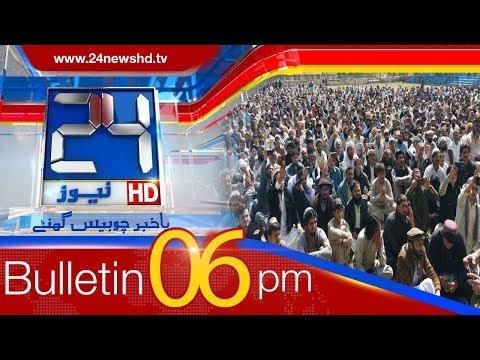 News Bulletin | 6:00 PM | 21 April 2018 | 24 News HD