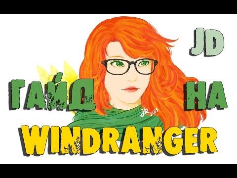 видео: Гайд на windranger, Гайд на Врку. Как играть в Дота 2