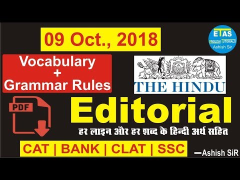 09 October, 2018 The Hindu Editorial News Paper Analysis for SSC, BANK, UPSC