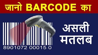 What is BARCODE ? | How To Read Barcodes | How Barcodes Work Explained in Hindi