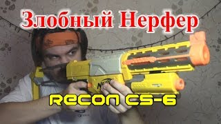 [ОБЗОР НЕРФ] Рекон КС-6 (RECON CS-6)