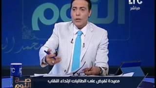 """فيديو.. محمد الغيطي يهاجم """"معيدة"""" تجبر طالبات """"رياضة بني سويف"""" على ارتداء النقاب"""