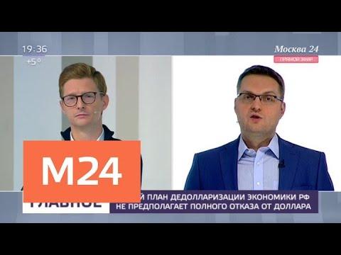 Смотреть фото План по дедолларизации экономики России внесен в правительство - Москва 24 новости россия москва