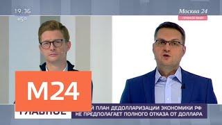 Смотреть видео План по дедолларизации экономики России внесен в правительство - Москва 24 онлайн