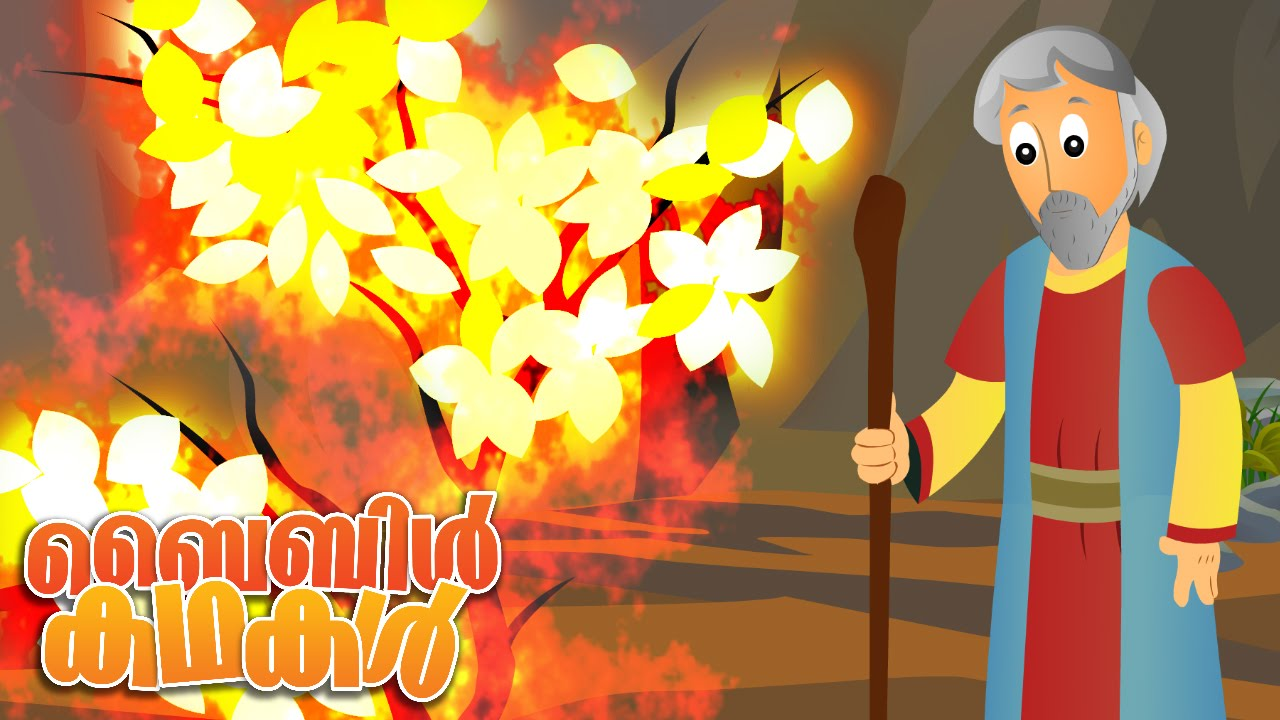 moses and the burning bush malayalam bible stories for kids youtube
