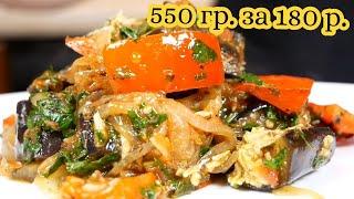 Обзор,закупка, готовка. АДЖАПСАНДАЛ, цыганка готовит.Gipsy cuisine.