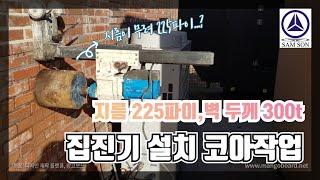삼손코아ENG - 경기도 화성 집진기 설치(설비)를 위…
