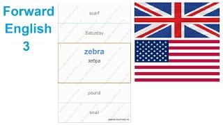 Английский язык пополнить словарный запас (Forward English 3 часть 1)