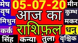 Aaj Ka Rashifal। 5 जुलाई 2020। आज का राशिफ़ल,5 July 2020,रविवार#राशिफल