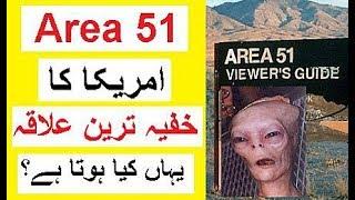 Area 51 Mystery - World's Most Secretive Place