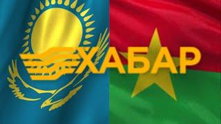 KAZAKHSTAN - BURKINA FASO. FRIENDLY MATCH. 12.05.2015
