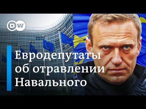 Что думают евродепутаты