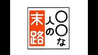 イントロダクション 日経ビジネスオンラインの人気連載「末路シリーズ」...