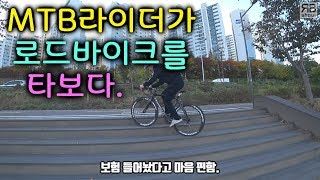 MTB라이더가 700만원짜리 로드자전거를 빌렸는데... 도대체 뭔 짓을 하는거야!!!ㅋ @식쓰