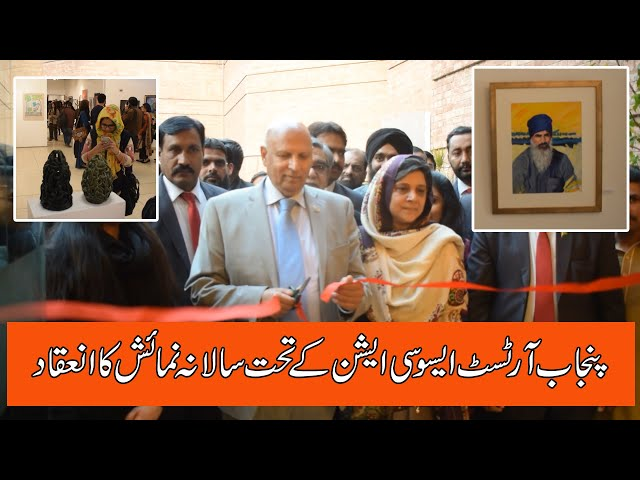 Punjab Artist Association Annual Art Exhibition | Aftab News