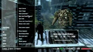 The Elder Scrolls V Skyrim  - Доспехи главы гильдии воров