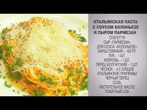 итальянская паста рецепты пошагово