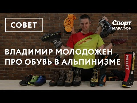 Владимир Молодожен про ботинки для альпинизма. Гид по видам
