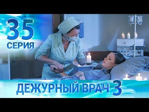 Дежурный врач-3 / Черговий лікар-3. Серия 35