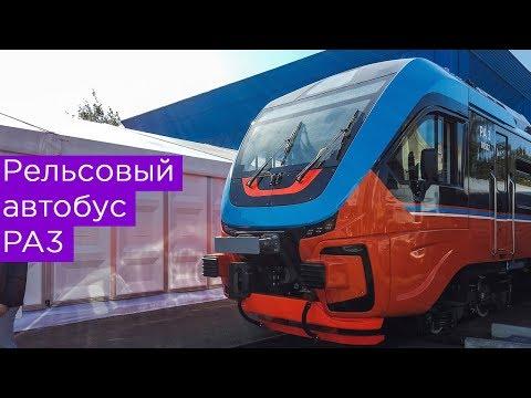 Рельсовый автобус РА3. От Подмосковья до Сахалина