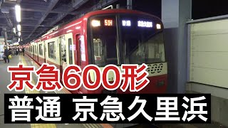 京成線内【京急600形】普通 京急久里浜行き 青砥駅を到着・発車
