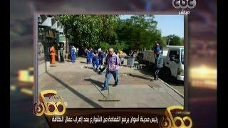 #ممكن | رئيس مدينة أسوان يرفع القمامة من الشوارع بعد إضراب عمال النظافة