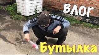 ВЛОГ:Попытка разбить бутылку об голову !!!