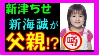 新津ちせさん(6) 深海誠の娘で 【子役auに!?】 「新津ちせ」ちゃん (...