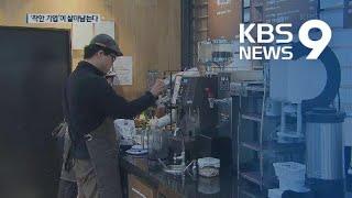 착한 기업이 살아 남는다…'사회적 가치' 필수 / KBS뉴스(News)
