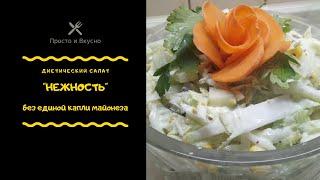 """Очень вкусный диетический салат """"Нежность"""", без единой капли майонеза."""