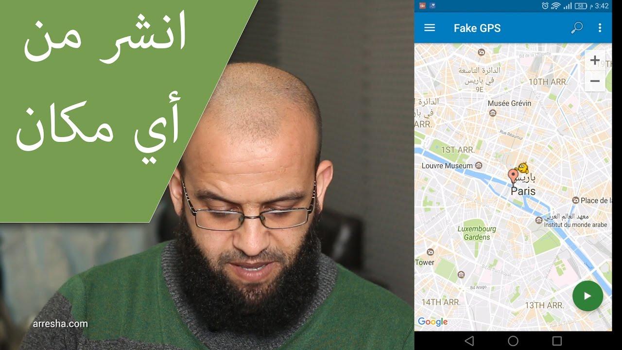 تغيير موقعك على أجهزة الاندرويد، وكيفية استخدام موقع ومكان وهمي. change your location