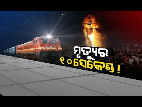 Damdar Khabar: Train Tragedy In Amritsar