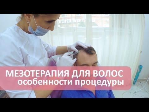 Мезотерапия для волос. Особенности процедуры мезотерапии для волос. Косметолог Векслер Н.А.