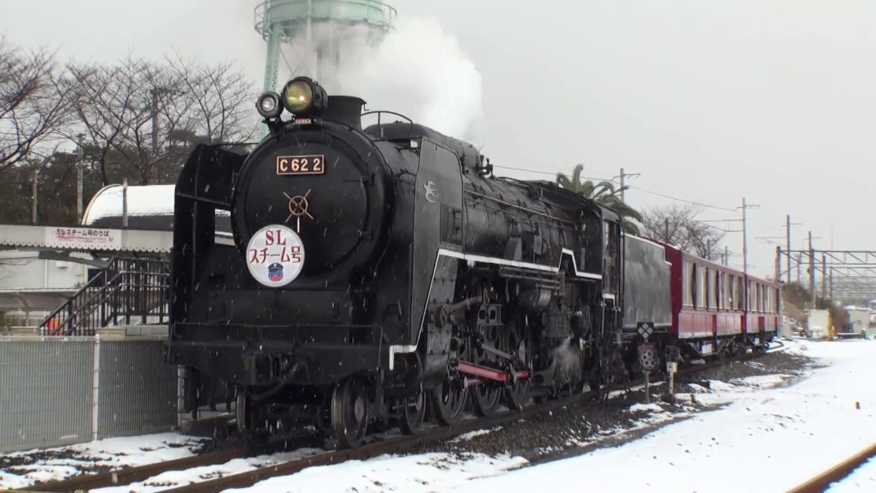 冬の京都鉄道博物館・スチーム号C62-2 - YouTube